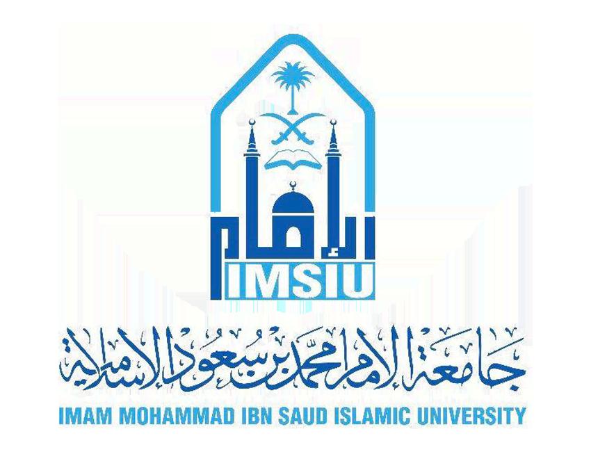جامعة الامام محمد بن سعود الاسلامية